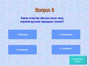 Вопрос 8 Какое отчество обычно носит лиса, героиня русских народных сказок? 1