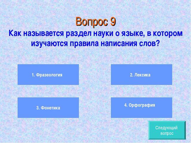 Вопрос 9 Как называется раздел науки о языке, в котором изучаются правила нап...