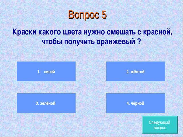 Вопрос 5 Краски какого цвета нужно смешать с красной, чтобы получить оранжевы...