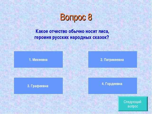 Вопрос 8 Какое отчество обычно носит лиса, героиня русских народных сказок? 1...