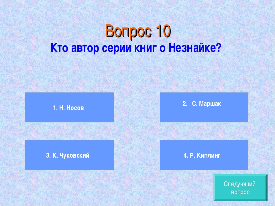 Вопрос 10 Кто автор серии книг о Незнайке? 1. Н. Носов 3. К. Чуковский 2.  С...