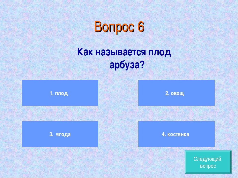 Вопрос 6 Как называется плод арбуза? Следующий вопрос 1. плод 3. ягода 2. ово...