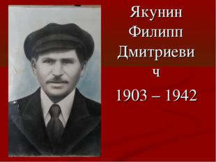 Якунин Филипп Дмитриевич 1903 – 1942