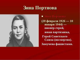 Зина Портнова Зина Портнова (20 февраля 1926— 10 января 1944)— пионер-герой