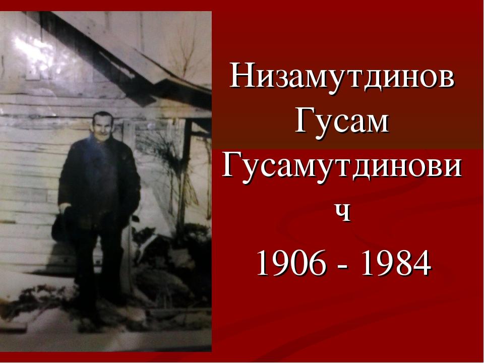 Низамутдинов Гусам Гусамутдинович 1906 - 1984
