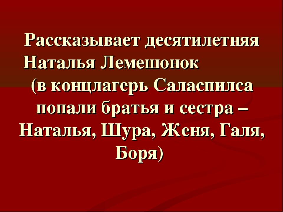 Рассказывает десятилетняя Наталья Лемешонок (в концлагерь Саласпилса попали б...