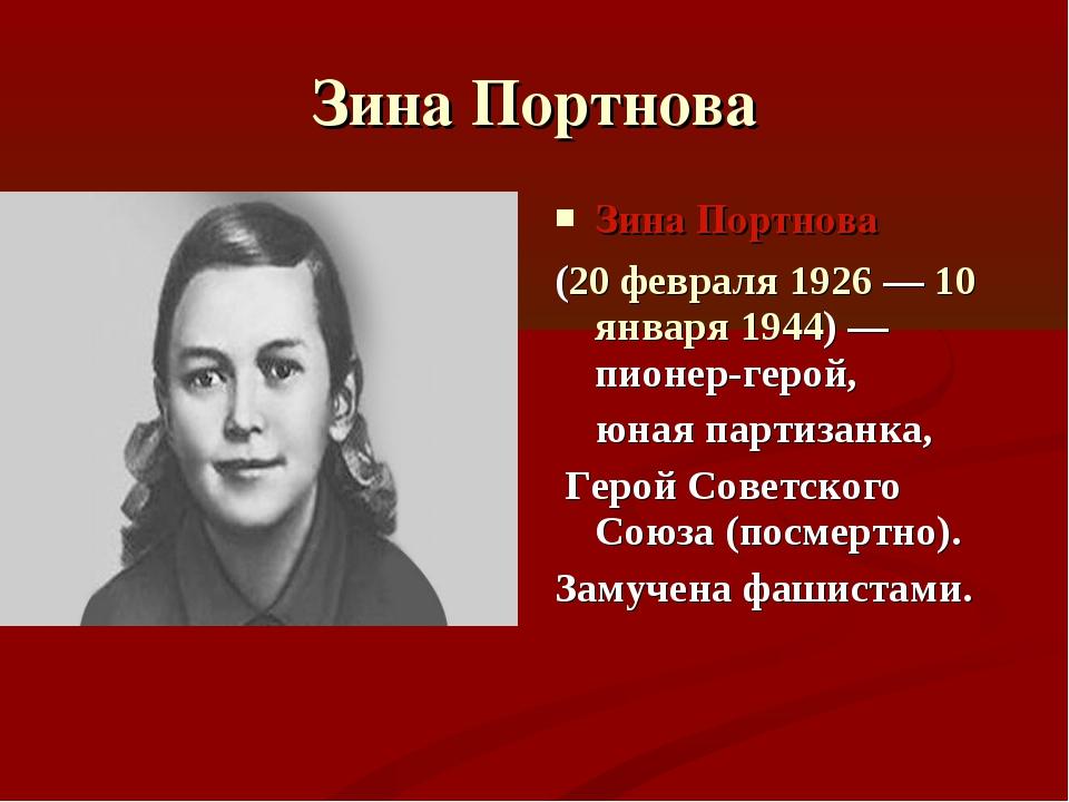Зина Портнова Зина Портнова (20 февраля 1926— 10 января 1944)— пионер-герой...