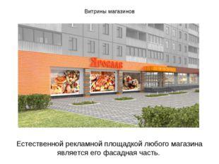Витрины магазинов Естественной рекламной площадкой любого магазина является е