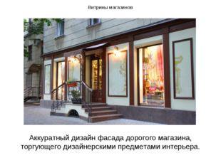 Витрины магазинов Аккуратный дизайн фасада дорогого магазина, торгующего диза