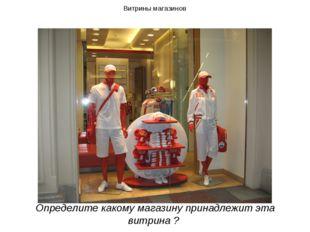 Витрины магазинов Определите какому магазину принадлежит эта витрина ?