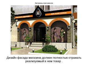 Витрины магазинов Дизайн фасада магазина должен полностью отражать реализуемы