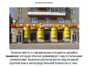 Витрины магазинов Важное место в оформлении отводится дизайну вывески, котора