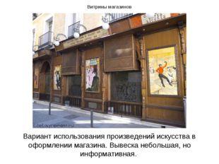 Витрины магазинов  Вариант использования произведений искусства в оформлении