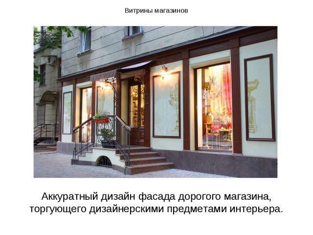 Витрины магазинов Аккуратный дизайн фасада дорогого магазина, торгующего диза...