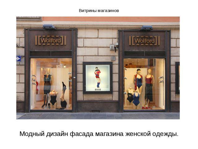 Витрины магазинов Модный дизайн фасада магазина женской одежды.