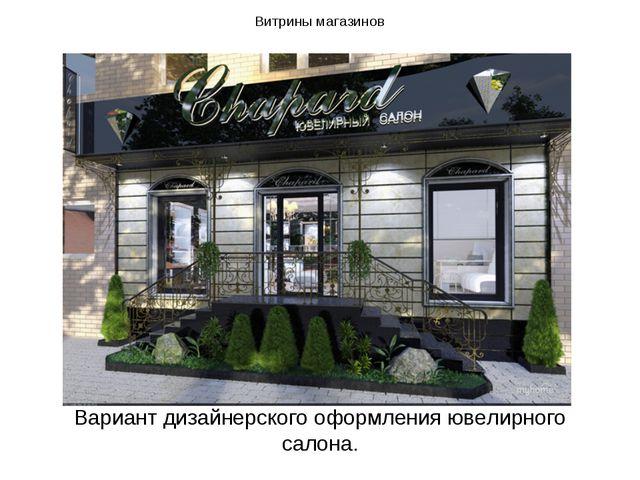 Витрины магазинов Вариант дизайнерского оформления ювелирного салона.