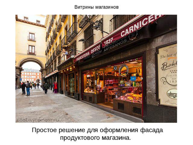Витрины магазинов Простое решение для оформления фасада продуктового магазина.
