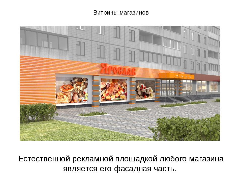 Витрины магазинов Естественной рекламной площадкой любого магазина является е...