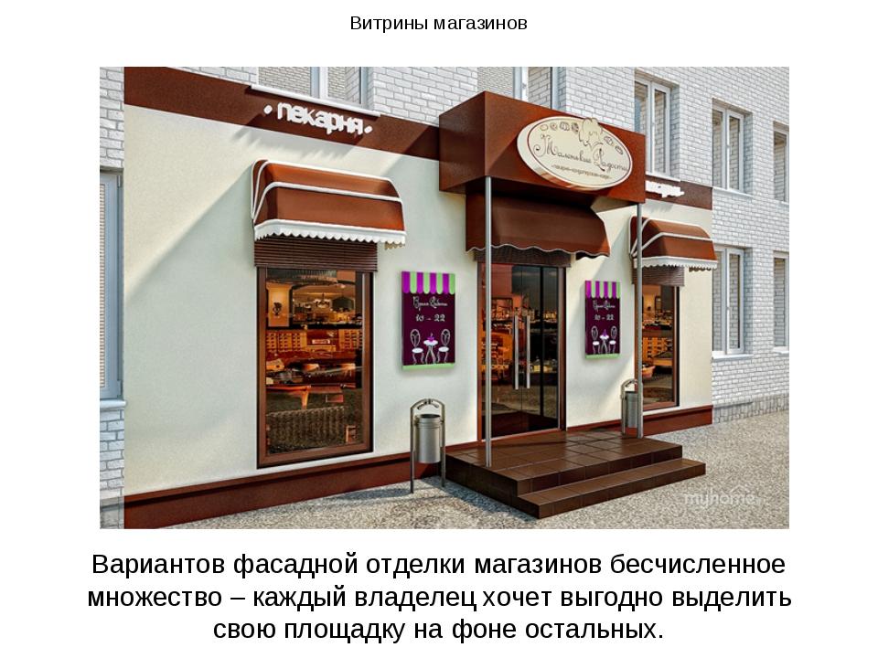 Витрины магазинов Вариантов фасадной отделки магазинов бесчисленное множество...