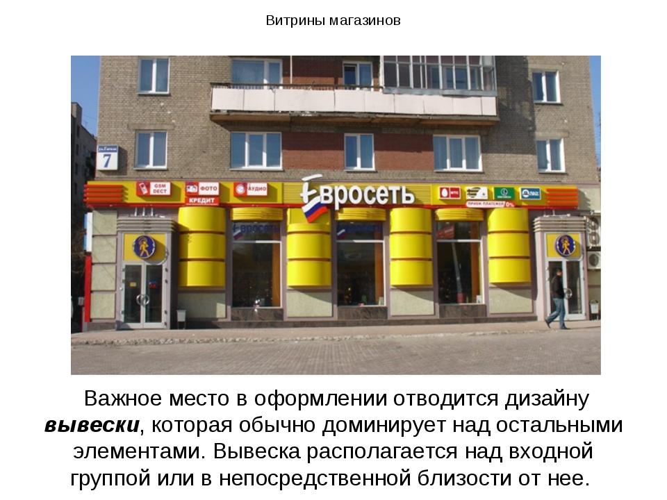 Витрины магазинов Важное место в оформлении отводится дизайну вывески, котора...