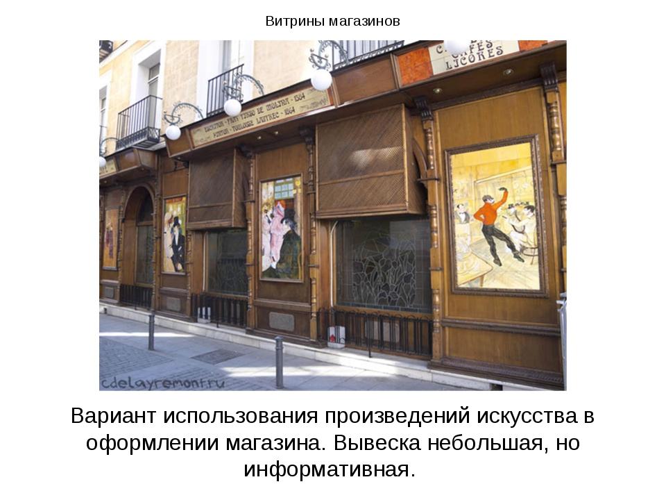 Витрины магазинов  Вариант использования произведений искусства в оформлении...