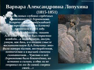 Варвара Александровна Лопухина (1815-1851) Одна из самых глубоких сердечных п