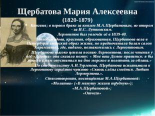 Щербатова Мария Алексеевна (1820-1879) Княгиня; в первом браке за князем М.А.