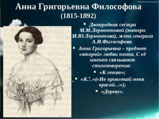 Анна Григорьевна Философова (1815-1892) Двоюродная сестра М.М.Лермонтовой (ма