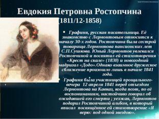 Евдокия Петровна Ростопчина (1811/12-1858) Графиня, русская писательница. Её