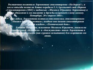 Ростопчина посвятила Лермонтову стихотворение «На дорогу!», а после отъезда п
