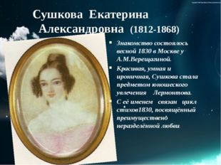 Сушкова Екатерина Александровна (1812-1868) Знакомство состоялось весной 183