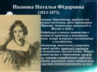 Иванова Наталья Фёдоровна (1813-1875) Знакомая Лермонтова, предмет его юношес