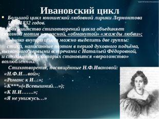 Ивановский цикл Большой цикл юношеской любовной лирики Лермонтова 1830-1832 г