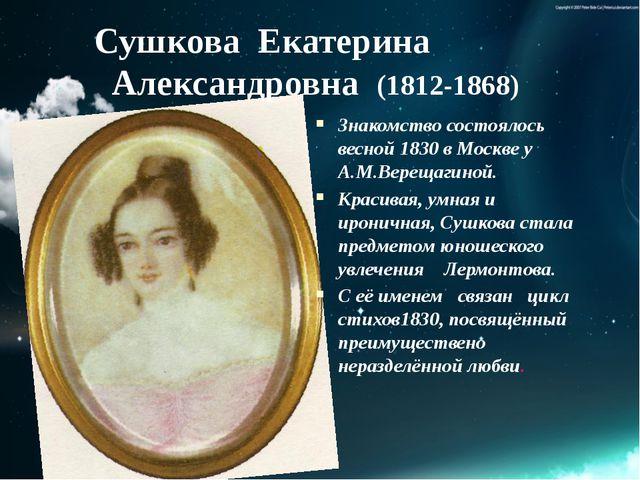 Сушкова Екатерина Александровна (1812-1868) Знакомство состоялось весной 183...