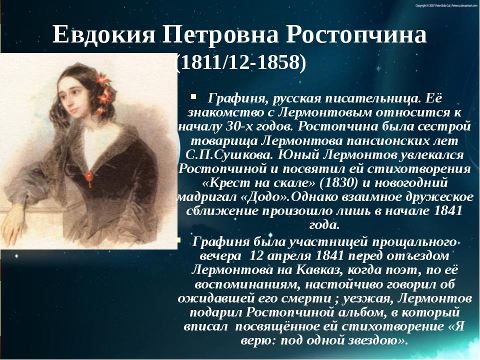 Евдокия Петровна Ростопчина (1811/12-1858) Графиня, русская писательница. Её...