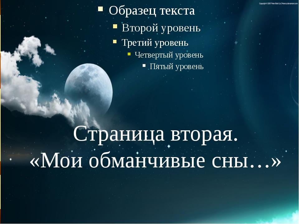 Страница вторая. «Мои обманчивые сны…»