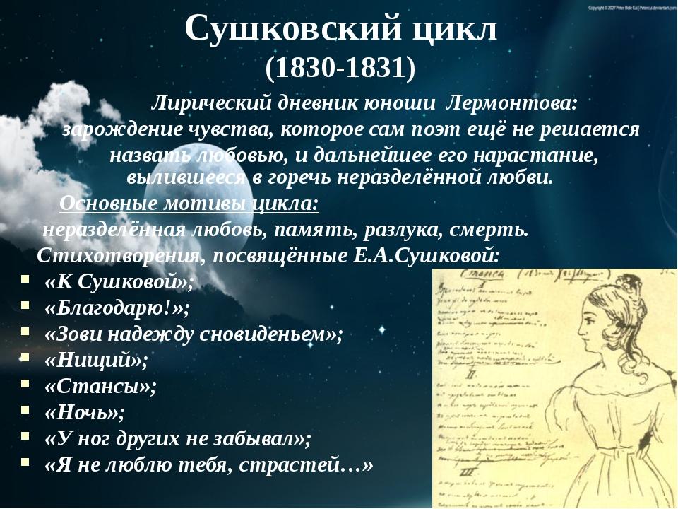 Сушковский цикл (1830-1831) Лирический дневник юноши Лермонтова: зарождение ч...