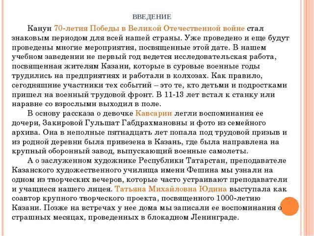ВВЕДЕНИЕ Канун 70-летия Победы в Великой Отечественной войне стал знаковым п...