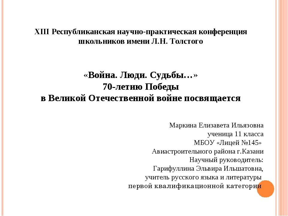 XIII Республиканская научно-практическая конференция школьников имени Л.Н. Т...