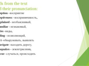 Words from the text Mind their pronunciation: Perception –восприятие percepti