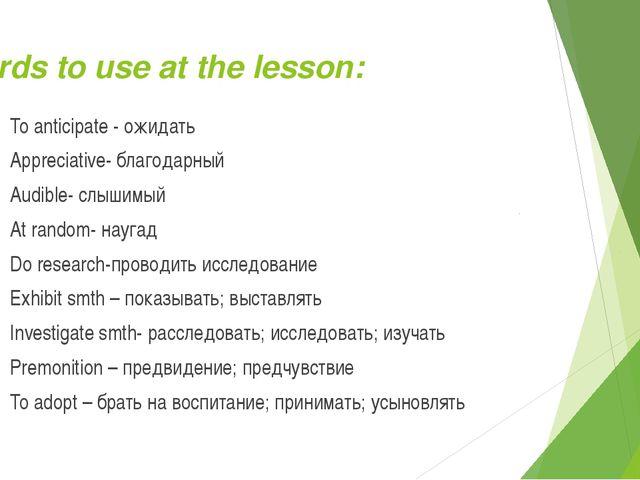 Words to use at the lesson: To anticipate - ожидать Appreciative- благодарный...