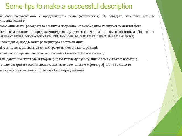 Some tips to make a successful description Начните свое высказывание с предст...