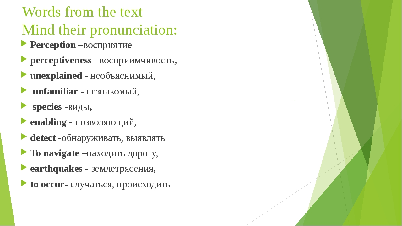 Words from the text Mind their pronunciation: Perception –восприятие percepti...
