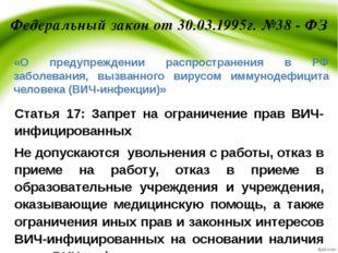 Федеральный закон от 30.03.1995г. №38 - ФЗ «О предупреждении распространения