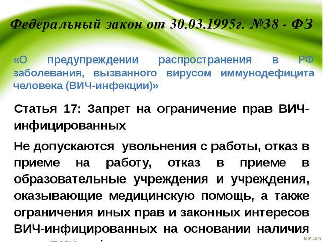 Федеральный закон от 30.03.1995г. №38 - ФЗ «О предупреждении распространения...
