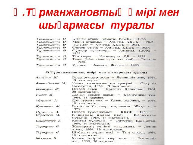 Ө.Тұрманжановтың өмірі мен шығармасы туралы