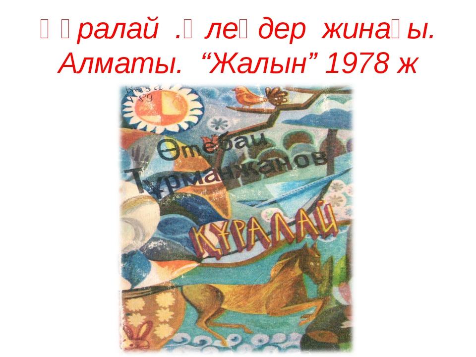 """Құралай .Өлеңдер жинағы. Алматы. """"Жалын"""" 1978 ж"""