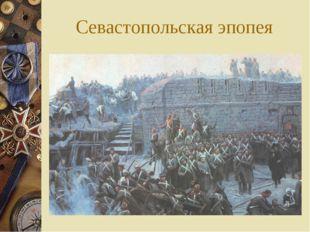 Севастопольская эпопея