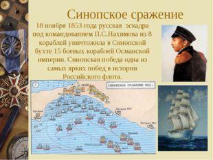 Синопское сражение 18 ноября 1853 года русская эскадра под командованием П.С.