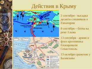 Действия в Крыму 2 сентября - высадка десанта союзников в Евпатории 8 сентябр